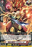 ヴァンガード overDress 五大世紀の黎明 再起の竜神王 ドラグヴェーダ(ORR) D-BT01/013 | オーバーダブルレア ドラゴンエンパイア プラズマドラゴン