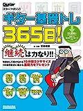 ギター基礎トレ365日! ギター・マガジン