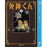 死神くん 7 (ジャンプコミックスDIGITAL)
