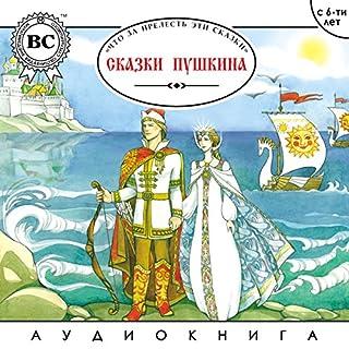 Couverture de Skazki Pushkina