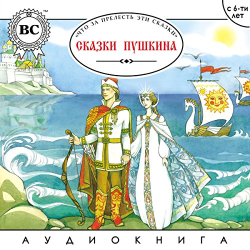 Skazki Pushkina audiobook cover art