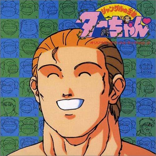 〈ANIMEX1200 Special〉(12)ジャングルの王者ターちゃん オリジナル・サウンドトラック vol.II