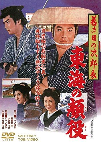 若き日の次郎長 東海の顔役 [DVD]
