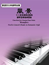 Chen-Hsin Su's Classical Piano Works: Wonders - Twelve Concert Études in Romantic Style: 蘇振欣古典鋼琴曲集─風景:十二首浪漫樂派風格音樂會練習曲 (Chinese Edition)