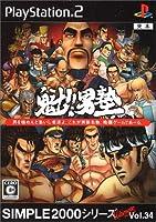 SIMPLE2000シリーズ Ultimate Vol.34 魁!!男塾