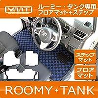 YMT ルーミー タンク 900系フロア+ステップマット ループチェック白黒 TANK-3P-STP-CHWH