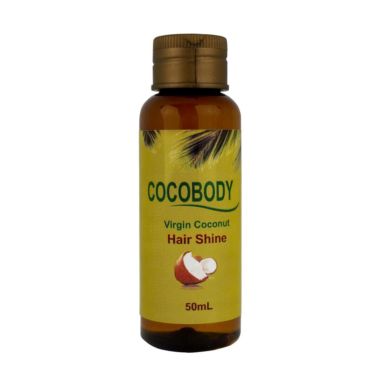 COCOBODY, ココボディ ヘアシャイン 50ml (自然派、ボタニカル) メンズも使える! 【メーカー正規直販品】