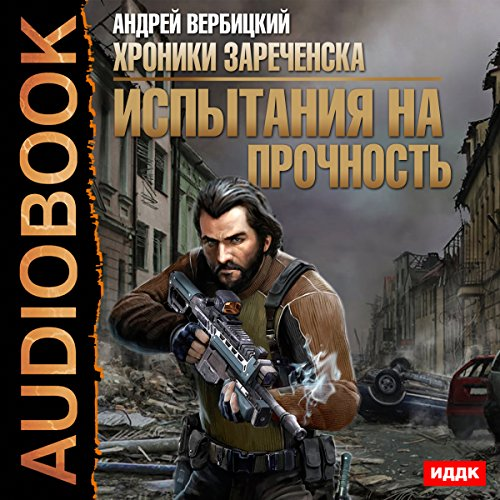 Chronicles of Zarechensk II [Russian Edition]                   By:                                                                                                                                 Andrey Verbitsky                               Narrated by:                                                                                                                                 Dmitry Polonetsky                      Length: 12 hrs and 13 mins     Not rated yet     Overall 0.0