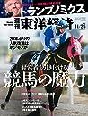 週刊東洋経済 2016年11/26号 競馬の魔力/危うし! トランプノミクス