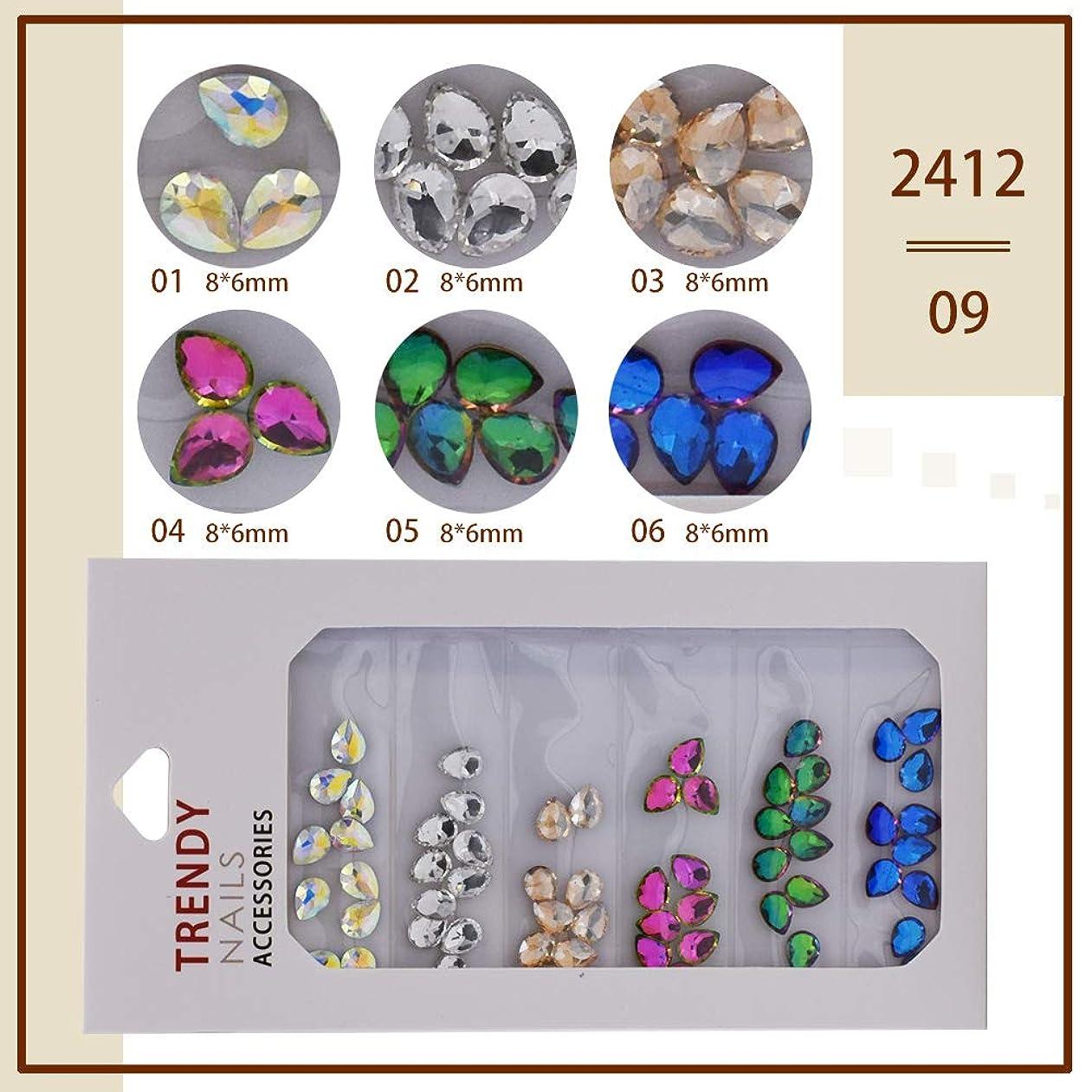 メーリンドス 3Dネイルアートデザイン ネイルストーンクリスタルビジューパーツ カラフルネイルパーツ レジン用ジェルネイル プロデコレーション宝石ストーン 6種選択可能 (2412-09)