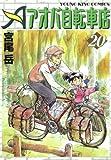 アオバ自転車店 20巻 (ヤングキングコミックス)