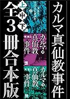 カルマ真仙教事件 全3冊合本版 (講談社文庫)