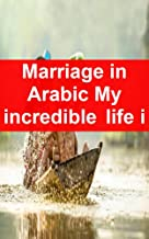 Marriage in Arabic My incredible life in Egypt (Afrikaans Edition)