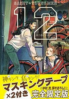 聖☆おにいさん(12)限定版 (プレミアムKC)