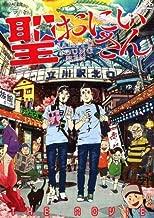 Animation - Saint Young Men (Saint Oniisan) [Japan DVD] ANSB-11023