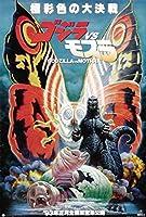 モスラ対ゴジラポスター 映画 (27 x 40インチ - 69cm x 102cm) (1964) (日本スタイルA)