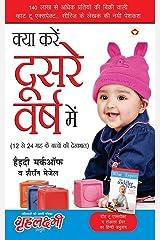 Kya Karen Dusare Varsh Mein : 12 se 24 mahine ke baccho ki dekhbaal ke tips (Hindi) Kindle Edition