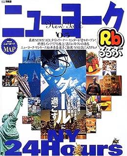るるぶニューヨーク ('05) (るるぶ情報版 (C3))