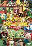 みうらじゅんpresents ゆるキャラ日本一決定戦![DVD]