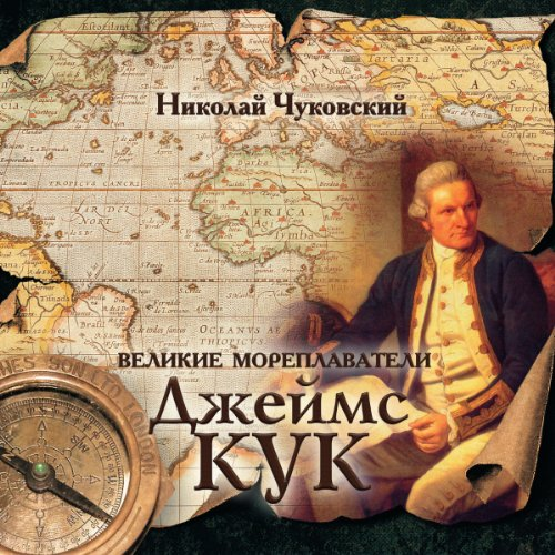 Znamenitye moreplavateli. Dzhejms Kuk audiobook cover art