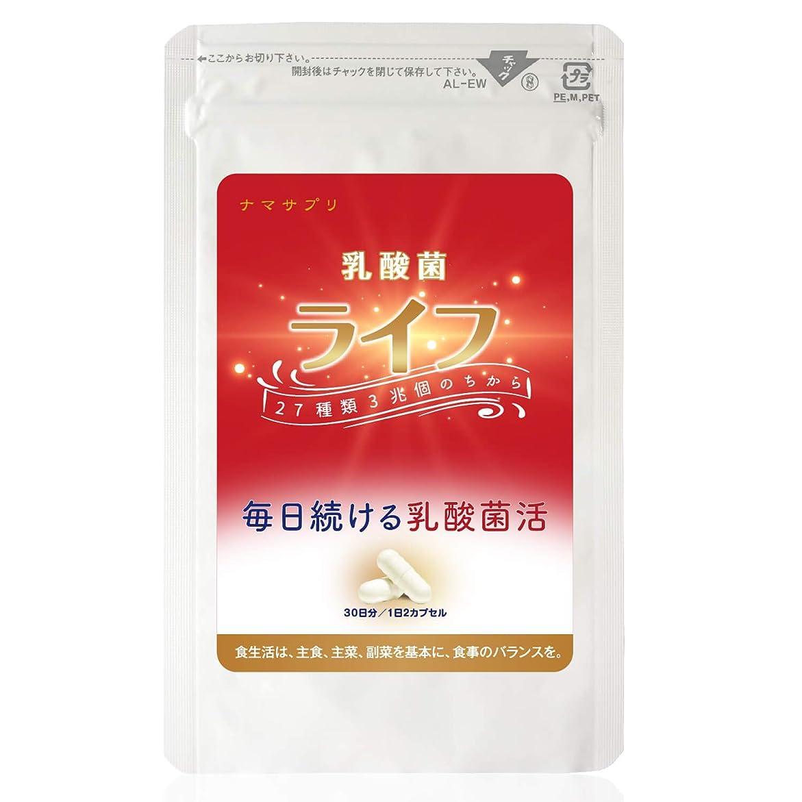 ケイ素フィヨルドデッキ乳酸菌 ライフ 27種類3兆個の乳酸菌 サプリメント ビフィズス菌 オリゴ糖 30日分 ナマサプリ