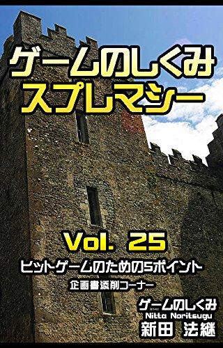 game no shikumi supremacy vol 25 hit game no tameno 5 point: kikakusho tensaku ko-na- (Japanese Edition)
