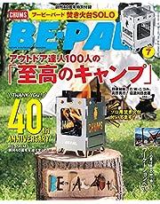 BE-PAL(ビ-パル) 2021年 07 月号 [雑誌]