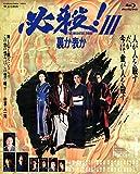 あの頃映画 the BEST 松竹ブルーレイ・コレクション 必殺...[Blu-ray/ブルーレイ]