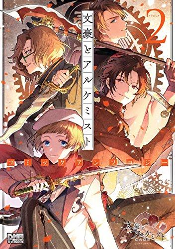 文豪とアルケミスト コミックアンソロジー VOL.2 (DNAメディアコミックス)の詳細を見る