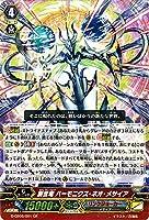 ヴァンガードG 創世竜 ハーモニクス・ネオ・メサイア(GR) 混沌と救世の輪舞曲