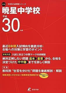 暁星中学校 H30年度用 過去6年分収録 (中学別入試問題シリーズK20)
