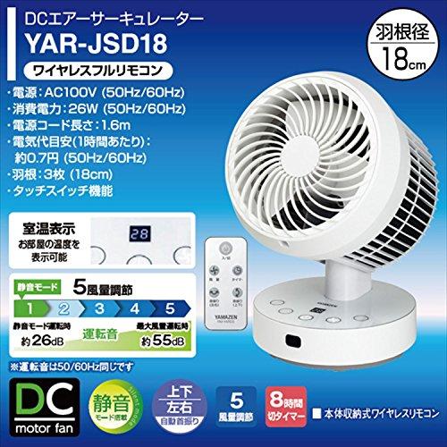 山善DCモーター搭載18cm立体首振りサーキュレーター(静音モード搭載)(トリプルフレッシュ消臭フィルター搭載)(リモコン)(風量5段階)タッチスイッチ式タイマー付ホワイトYAR-JSD18(W)