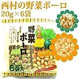野菜ボーロ 小粒 20gX6袋
