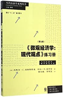 当代经济学系列丛书·当代经济学教学参考书系:《微观经济学:现代观点》练习册(第九版)