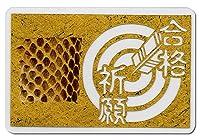 シマヘビの抜け皮《合格祈願・当たり矢切り絵入り》 カードサイズ リッチ&ゴージャスなゴールド(黄金)バージョン 昔ながらの縁起物 お財布に入れる御守 蛇は学術 学問 叡智の象徴 白蛇観音祈祷済み [並行輸入品]