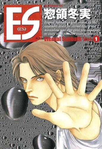 ES(1) (モーニングコミックス)
