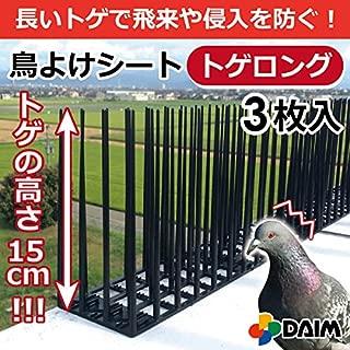鳥よけシート トゲロング 3枚入 トゲの高さ15cm!!物干し竿、ベランダ、エアコンの室外機 軒下、窓のひさしなど 鳥のとまりやすい場所に設置!!