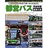 都営バス 平成年間総まとめ (NEKO MOOK)