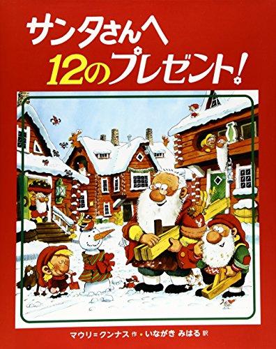 サンタさんへ12のプレゼント!
