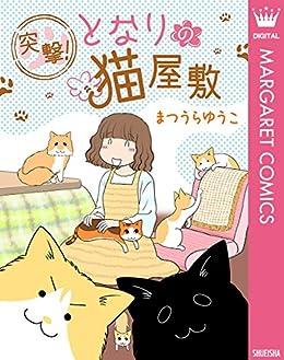 [まつうらゆうこ]の突撃!となりの猫屋敷 (マーガレットコミックスDIGITAL)