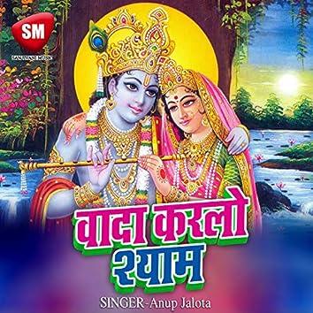 Vada Karlo Shyam (Shyam Bhajan)