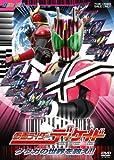HERO CLUB 仮面ライダーディケイド Vol.1 クウガの世界を救え!![DVD]