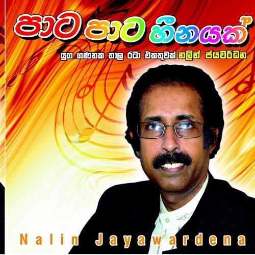 Paata Paata Heenayak - Nalin Jayawardena (Sinhala - Sri Lanka) by Nalin Jayawardena