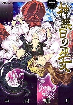 [中村卯月]の神無日の巫女(2) (ヤングコミックコミックス)