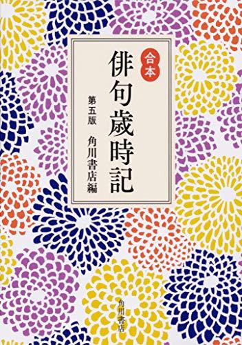 合本俳句歳時記 第五版
