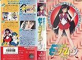 美少女戦士セーラームーンVol.3 [VHS]
