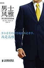 男士风雅:男士着装实用指南 (品位生活)