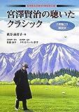 宮沢賢治の聴いたクラシック CD2枚付: 宮沢賢治没後80年記念企画 (CDブック)