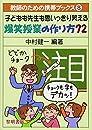 子どもも先生も思いっきり笑える爆笑授業の作り方72