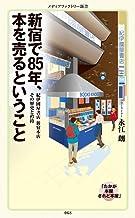 表紙: 新宿で85年、本を売るということ (メディアファクトリー新書)   永江 朗